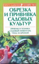 Кудрявец Р.П. - Обрезка и прививка садовых культур: приемы и техника, садовый инвентарь, уход за кроной' обложка книги