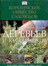 Брикелл К. - Обрезка и формирование деревьев и кустарников' обложка книги