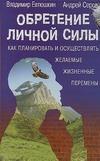Евтюшкин В.П. - Обретение личной силы. Как планировать и осуществлять желаемые жизненные перемен' обложка книги