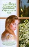 Ветрова М. - Обретенный май' обложка книги