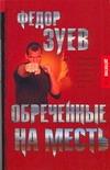 Зуев Федор - Обреченные на месть' обложка книги