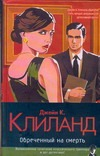 Клиланд Дж.К. - Обреченный на смерть' обложка книги