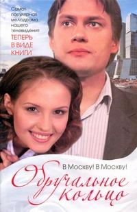 Обручальное кольцо.В Москву! В Москву! Вильчинская Мария