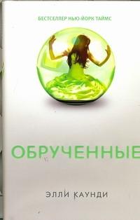 Каунди Элли - Обрученные обложка книги