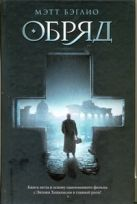 Бэглио Мэтт - Обряд' обложка книги