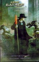 Батчер Д. - Обряд на крови' обложка книги