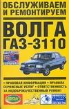 Обслуживаем и ремонтируем Волга ГАЗ-3110. Правовая информация Золотницкий В.А.