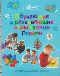 Пойда О.В. Обучающие и развивающие игры своими руками пойда о в обучающие и развивающие игры своими руками