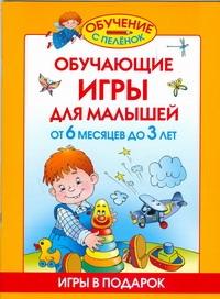 Обучающие игры для малышей Жукова О.С.
