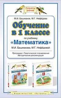 Башмаков М.И., Нефедова М.Г. - Обучение в 1 классе по учебнику «Математика» обложка книги