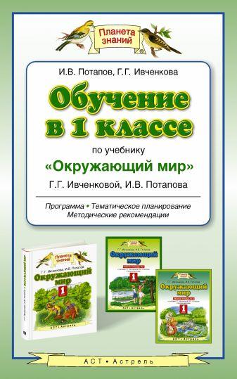 И.В. Потапов, Г.Г. Ивченкова - Обучение в 1 классе по учебнику «Окружающий мир» обложка книги
