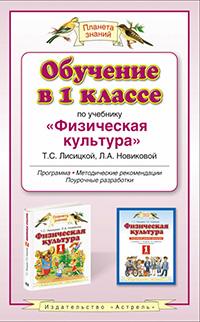 Физическая культура. 1 класс. Методическое пособие Лисицкая Т.С.