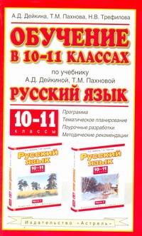 Обучение в 10–11 классах по учебнику «Русский язык. 10–11 классы». Программа. Тематическое планирование. Поурочные разработки. Методические рекомендации