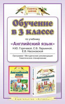 """Обучение в 3 классе по учебнику """"Английский язык"""" Н.Ю. Горячевой и др."""