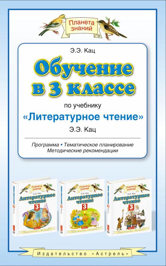Обучение в 3 классе по учебнику «Литературное чтение». Методическое пособие