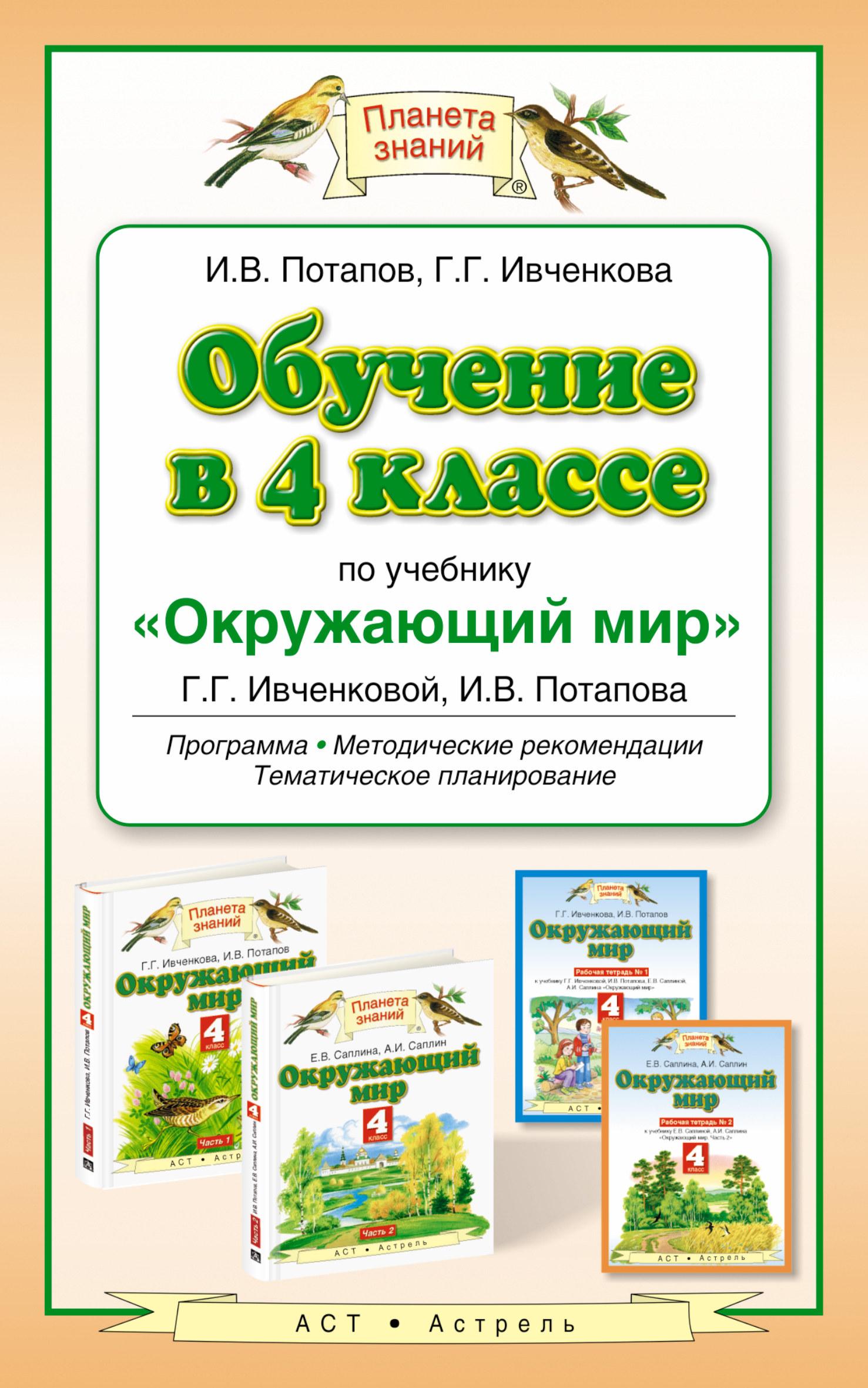 Потапов И.В., Ивченкова Г.Г. Обучение в 4 классе по учебнику «Окружающий мир»