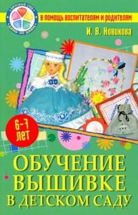 Обучение вышивке в детском саду
