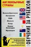 Филипповец Л.Ф. - Обучение за рубежом. Англоязычные страны' обложка книги