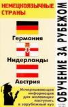 Филипповец Л.Ф. - Обучение за рубежом. Немецкоязычные страны' обложка книги