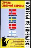 Филипповец Л.Ф. - Обучение за рубежом. Страны Северной Европы' обложка книги