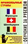 Филипповец Л.Ф. - Обучение за рубежом. Франкоязычные страны' обложка книги