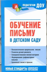 Новоторцева Н.В. - Обучение письму в детском саду обложка книги