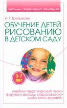 Третьякова Н.Г. - Обучение рисованию детей 5-7 лет в детском саду' обложка книги