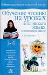 Обучение чтению на уроках английского языка в начальной школе Шульман А.М.