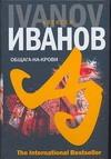 IB.Иванов