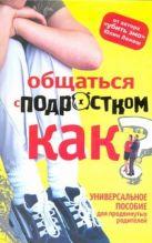 Лемеш Юля - Общаться с подростком - как?' обложка книги