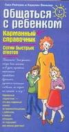 Рейчлин Г. - Общаться с ребенком. Сотни быстрых ответов' обложка книги