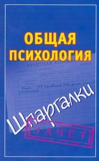 Общая психология Кановская М.Б.