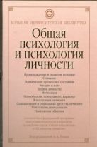 Реан А.А. - Общая психология и психология личности' обложка книги