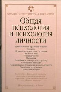 Общая психология и психология личности Реан А.А.