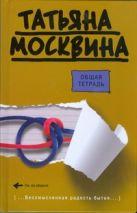 Москвина Т.В. - Общая тетрадь' обложка книги