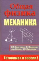 Касаткина И.Л. - Общая физика. Механика' обложка книги