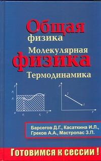Общая физика. Молекулярная физика. Термодинамика