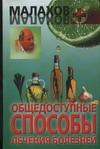 Общедоступные способы лечения болезней Малахов Г.П.