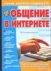 Копыл В.И. - Общение в Интернете' обложка книги