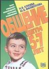 Клюева Н.В. - Общение. Дети 5-7 лет' обложка книги