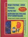 Ильинский С.В. - Общественные связи. Реклама. Маркетинг. Нейролингвистическое программиров' обложка книги