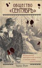 Финч Чарльз - Общество Сентябрь' обложка книги