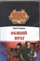 Захаров Павел - Общий враг' обложка книги