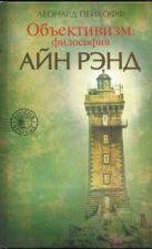 Пейкофф Леонард - Объективизм: философия Айн Рэнд' обложка книги