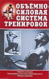 Аксенова Л.В. Объемно-силовая система тренировок