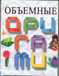 Объемные оригами