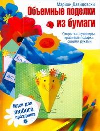 Давидовски Марион - Объемные поделки из бумаги обложка книги