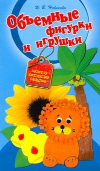 Новикова И.В. - Объемные фигурки и игрушки обложка книги