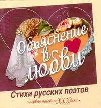 Объяснение в любви Нянковский М.А.