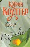 Коултер К. - Объятия дьявола обложка книги